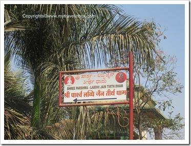 Entrance_Parshwa Labdi Jain Teertha Dham